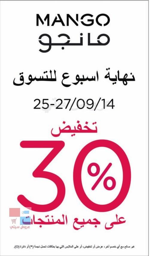 mango مانجو السعودية تنزيلات على جميع المنتجات حتى ٣٠٪ ابتدأ من اليوم ولمدة ٣ ايام فقط bpHTM0.jpg