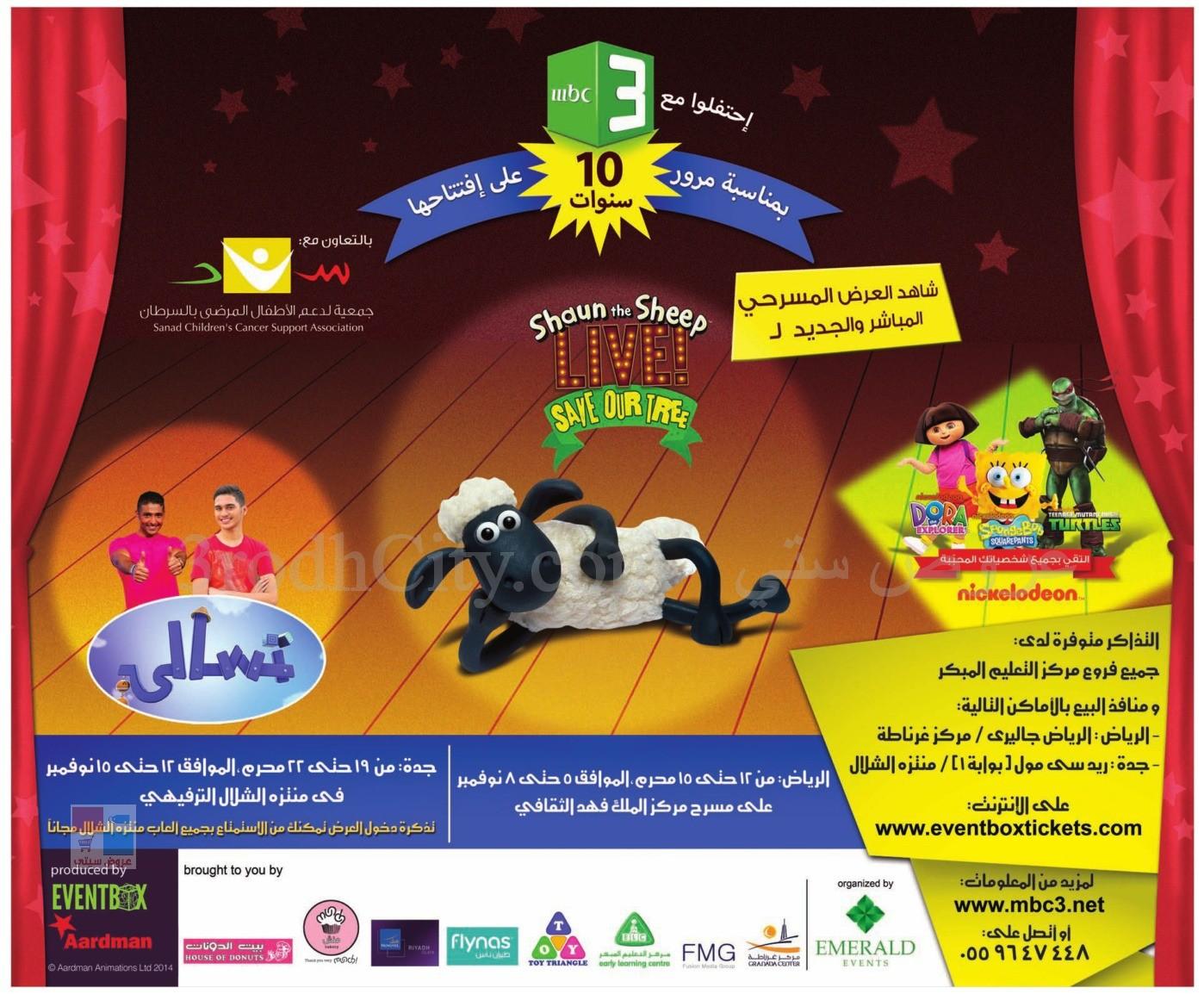 احتفلوا مع ام بي سي ٣ عرض مسرحي في الرياض cgkkwe.jpg