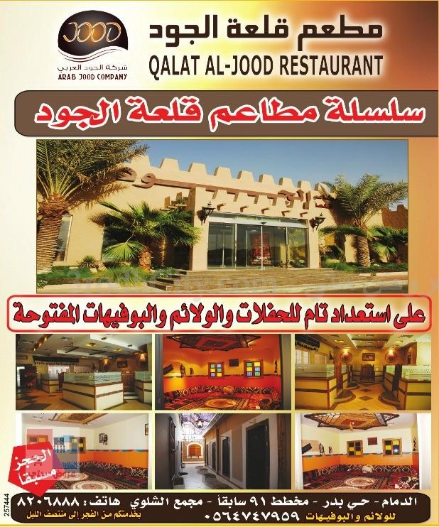 مطعم قلعة الجود بالدمام qalat aljood restaurant du7TpQ.jpg
