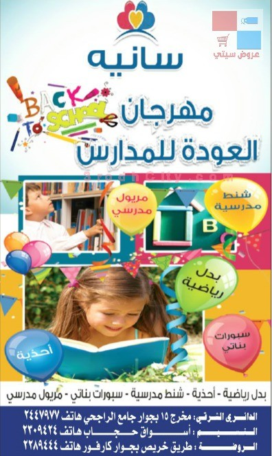 سانية للملابس في الرياض عروض العودة للمدرسة eYITFU.jpg