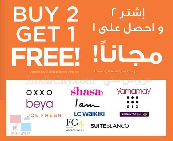 اشتري 2 واحصل على 1 مجاناً مع الماركات التالية من 13 حتى 29 نوفمبر 2014 بجميع الفروع بالسعودية ewOoFl.jpg