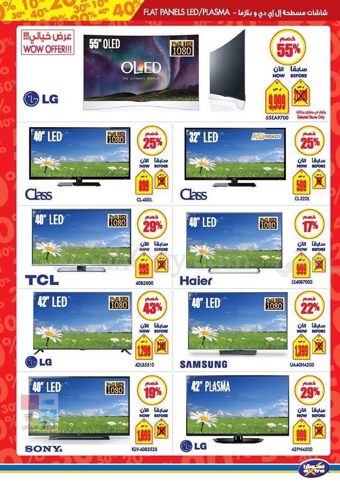 بالصور تنزيلات اكسترا الجديدة (اضخم عروض السنة 2014) شاهد جميع منتجات التخفيضات الكبرى fzFu8y.jpg