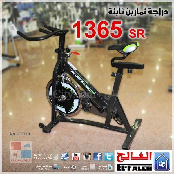 اوربيت تراك الفالح (دراجة تمارين ثابتة) i7cRRS.jpg