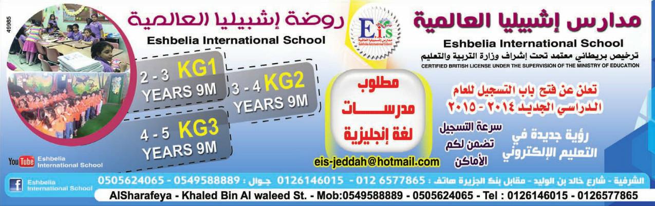 مدارس اشبيليا العالمية جدة oiqvpq.png
