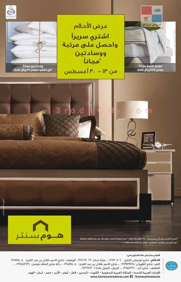 عروض هوم سنتر اشتري سريرآ واحصل على مرتبة ووسادتين مجاناً من ١٣ اغسطس الى ٣٠ اغسطس ٢٠١٤م pvGOlg.jpg