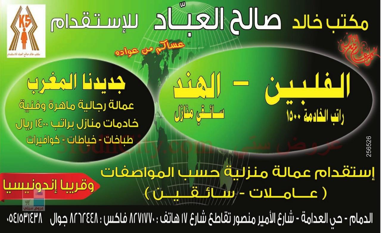 مكتب خالد صالح العباد للأستقدام في الدمام qJOGIv.jpg