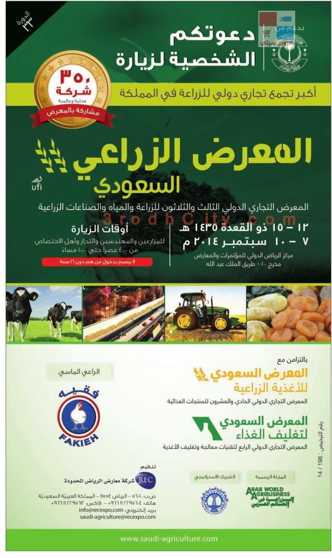 المعرض الزراعي السعودية ٢٠١٤م- ١٤٣٥هـ quay2X.jpg