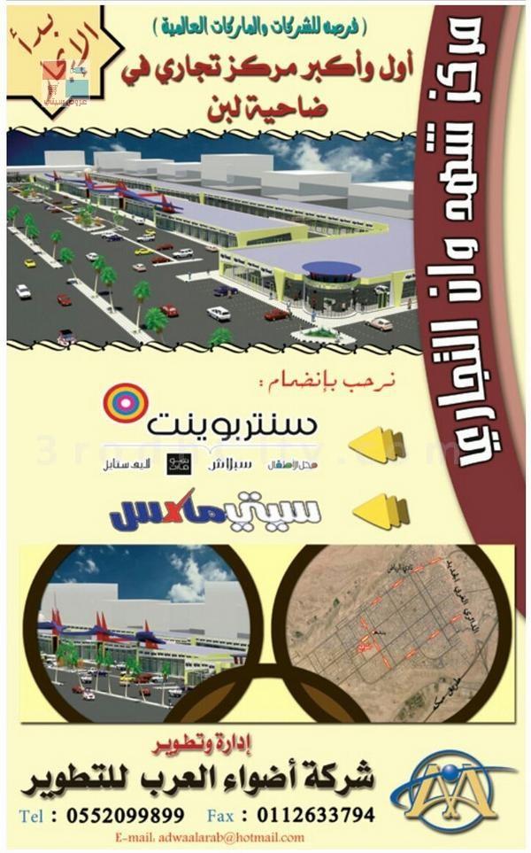 مركز شهد وان .. أول وأكبر مركز تجاري في ضاحية لبن بـ #الرياض. sPCV5I.jpg