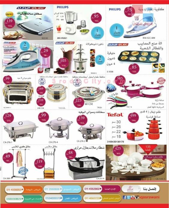 تخفيضات قصر الأواني المنزلية في الرياض uElr8o.jpg