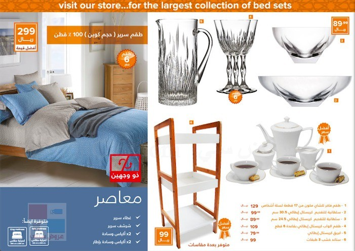 لاتفوتوا مهرجان أطقم السرير مع العروض المميزة لدى نايس السعودية wdPpbW.jpg