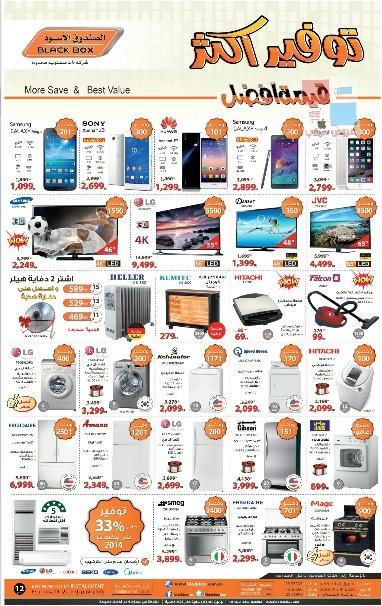 عروض الصندوق الأسود للأجهزة الإلكترونية والأجهزة المنزلية وأجهزة التكييف في الرياض توفيراكثرقيمة أفضل zXvIrf.jpg
