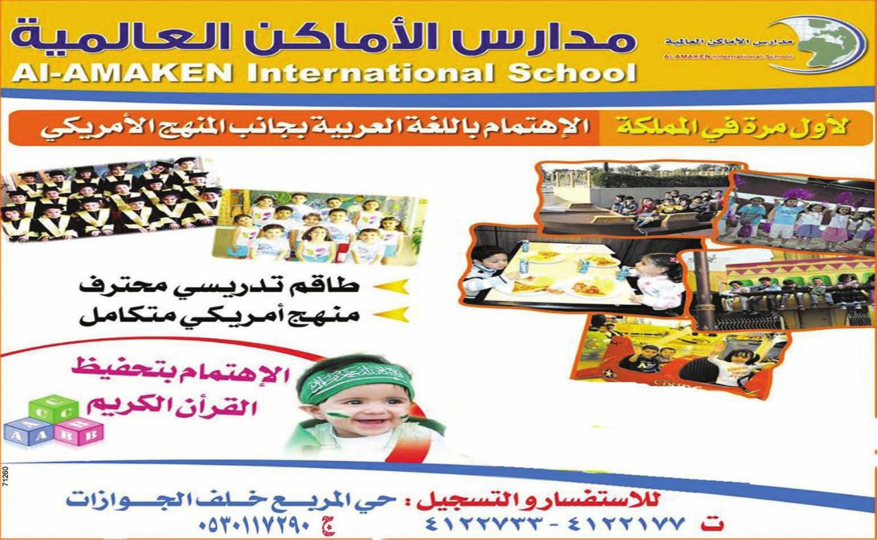 مدارس الاماكن العالمية في الرياض qmx5wB.png