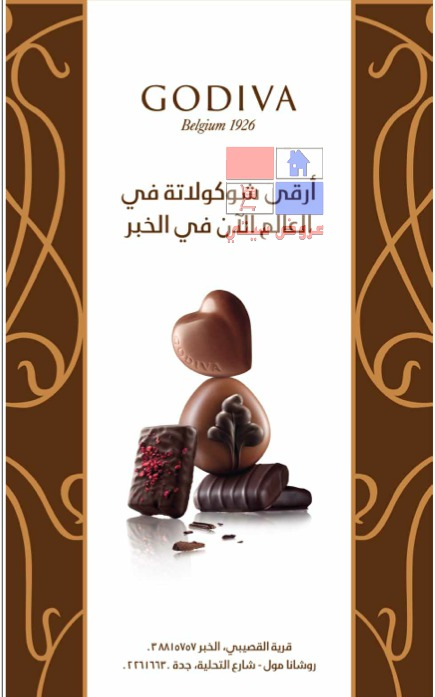 Godiva آرقى شوكولاتة العالم الأن في الخبر yb7gzG.jpg