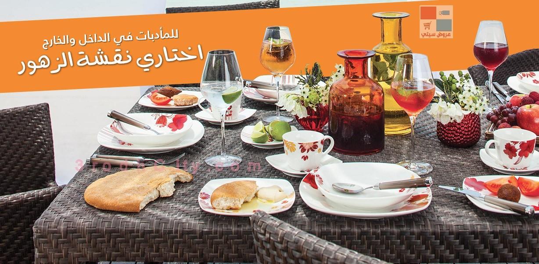 جديد مستلزمات وآواني المطبخ لدى ردتاغ السعودية 4YJqWr.jpg