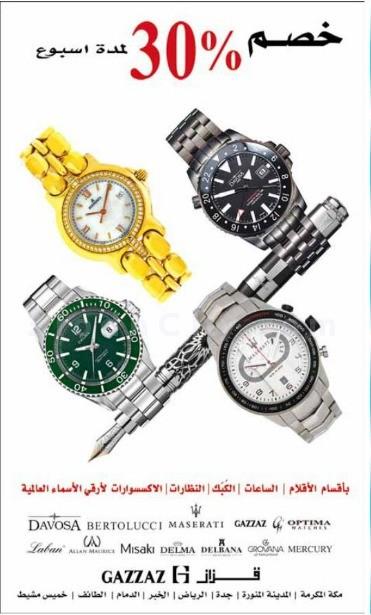 قزاز السعودية K9NhrF.jpg