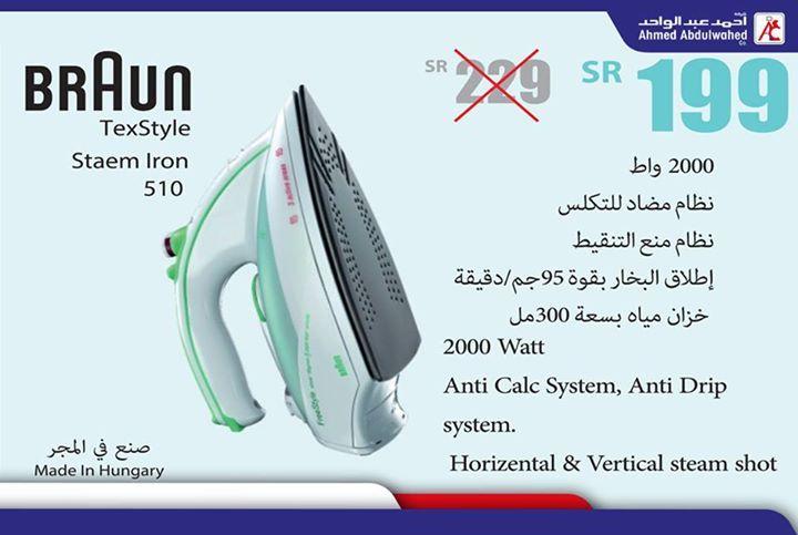 عروض احمد عبدالواحد للألكترونيات والاجهزة لهذا الأسبوع QLxJN0.jpg