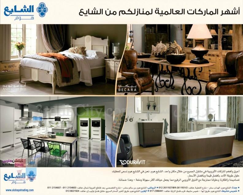 الشايع هوم الرياض alshaya home bHVWU8.jpg