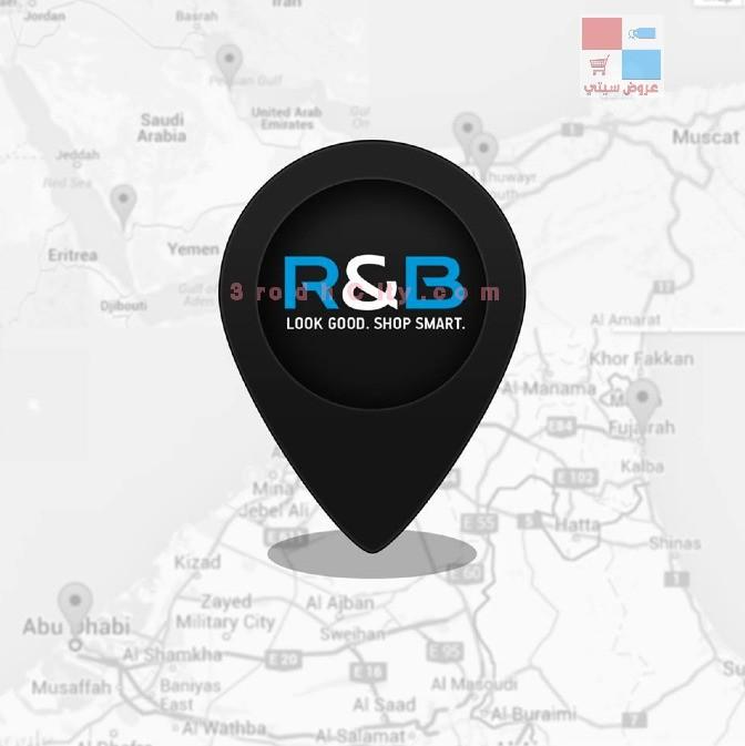 آر آند بي r&b قريبا الافتتاح في الرياض طريق خريص iBR2jJ.jpg