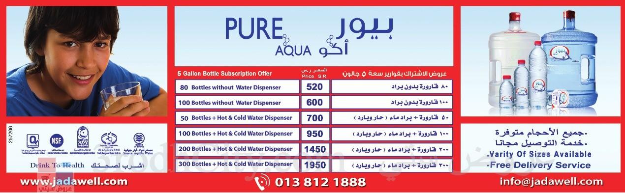 مياه بيور أكو pure Aqua tKT48e.jpg