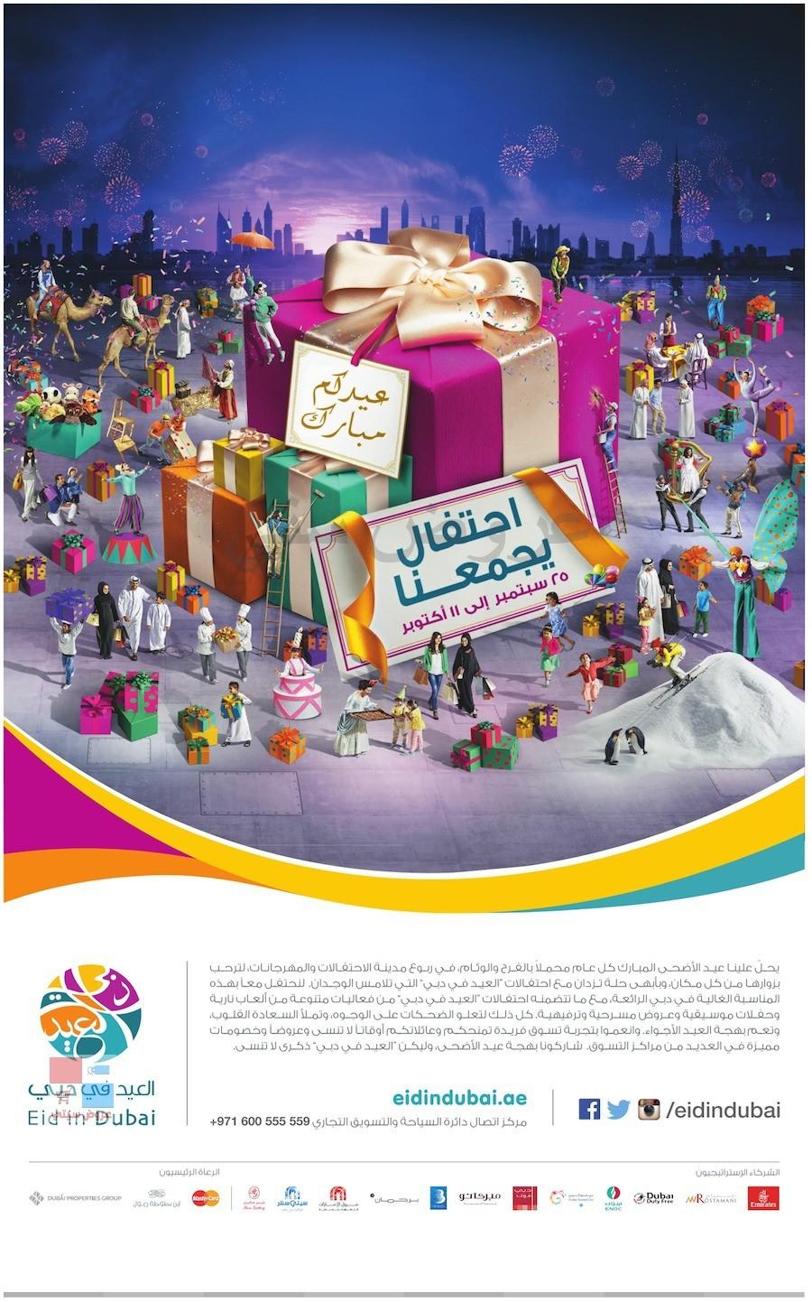 العيد في دبي 2014 eid in dubai yY8evn.jpg