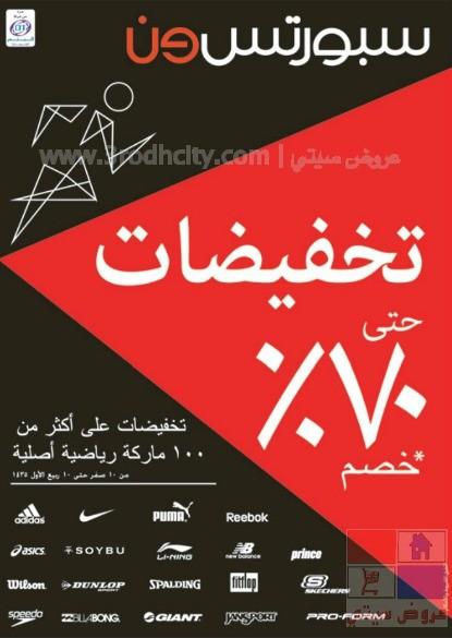 سبورتس ون في الرياض تخفيضات لغاية ٧٠٪ على اكثر من ١٠٠ ماركة رياضية E4Yoxc.jpg