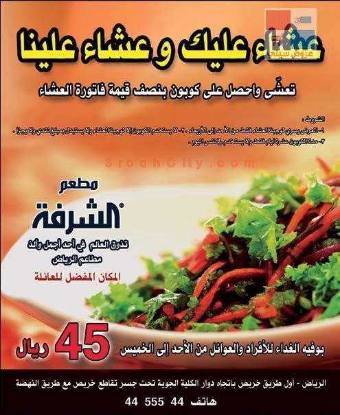 مطعم الشرفة الرياض طريق خريص Ef7OAW.jpg