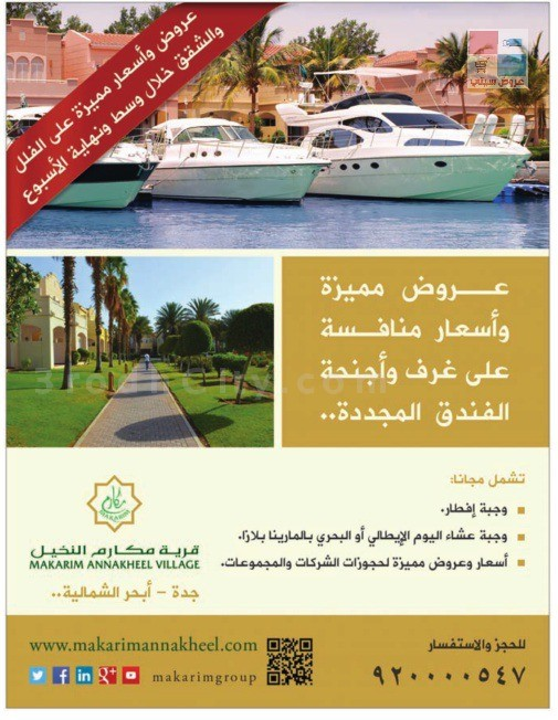 قرية مكارم النخيل جدة أبحر الشمالية G1bdQJ.jpg