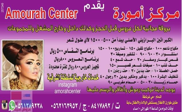 مركز اموره في الدمام amourah center g3fA7h.jpg