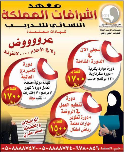 معهد اشراقات المملكة النسائي في جدة حي الصفا jc1igM.png