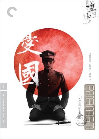 33uw Yukio Mishima & Domoto Masaki   Yûkoku aka Patriotism aka Rite of Love & Death (1966)