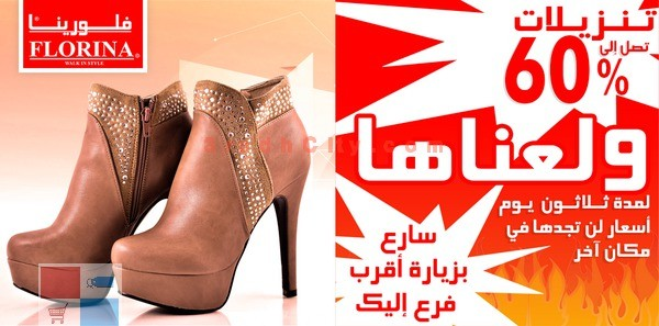 فلورينا للأحذية florina O0sZs9.jpg