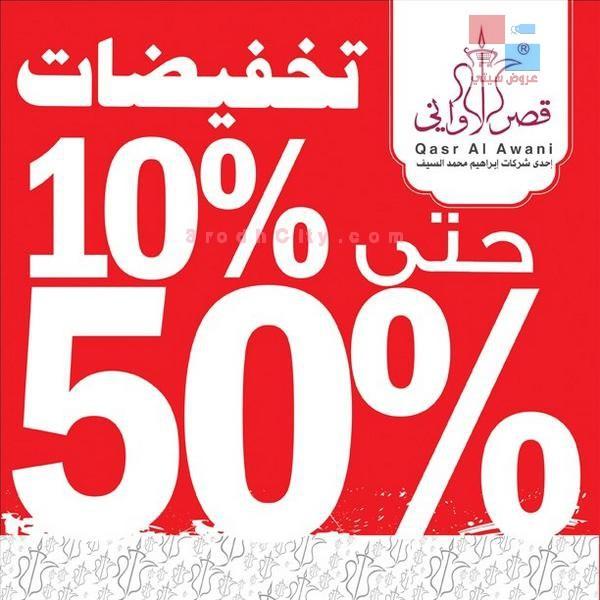 بدأت تخفيضات قصر الأواني في الرياض والأحساء تصل الى ٥٠٪ XVp34P.jpg