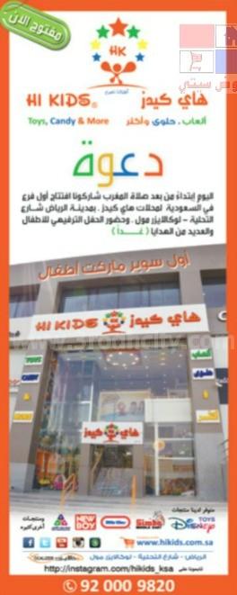 دعوه لحضور افتتاح هاي كيدز hi kids في الرياض التحلية - اول سوبر ماركات اطفال في السعودية Xa3UYm.jpg