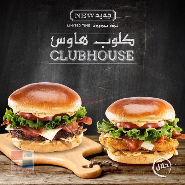 جديد مطعم كلوب هاوس club house mjRsMT.jpg