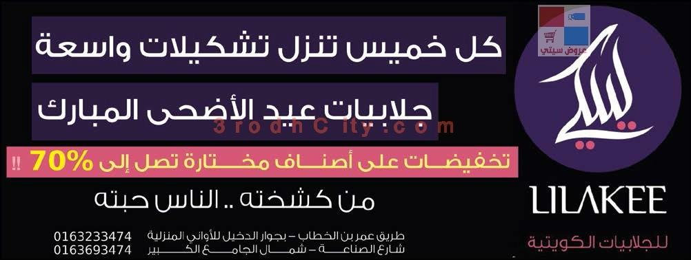 ليلكي للجلابيات الكويتية VZ3aas.jpg