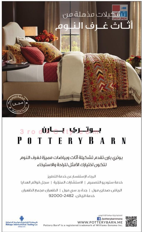 ماركة بوتري بارن وصول تشكيلات جديدة لأثاث غرف النوم x9IqmD.jpg
