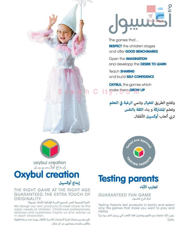 بالصور جديد ماركة اوكسيبول لألعاب الاطفال oxybul BGoMXH.jpg
