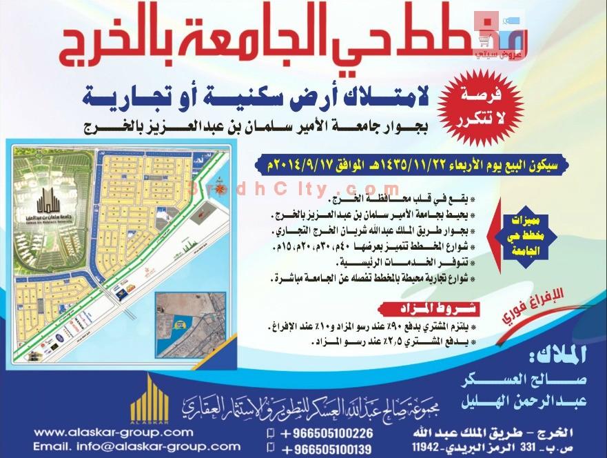 مخطط حي الجامعة في الخرج CLZqsp.jpg