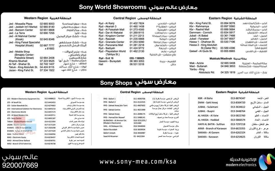عروض رائعه لدى سوني للأجهزة الإلكترونية والمنزلية في جميع الفروع بالسعودية fFuvBJ.jpg
