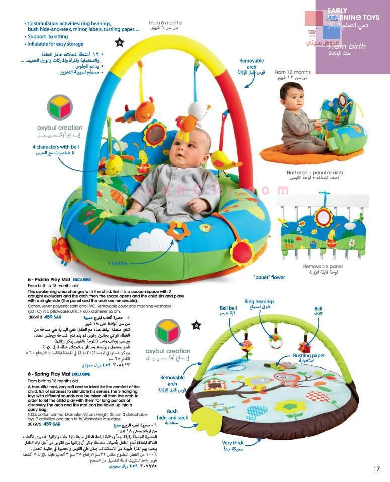بالصور جديد ماركة اوكسيبول لألعاب الاطفال oxybul li8dmP.jpg