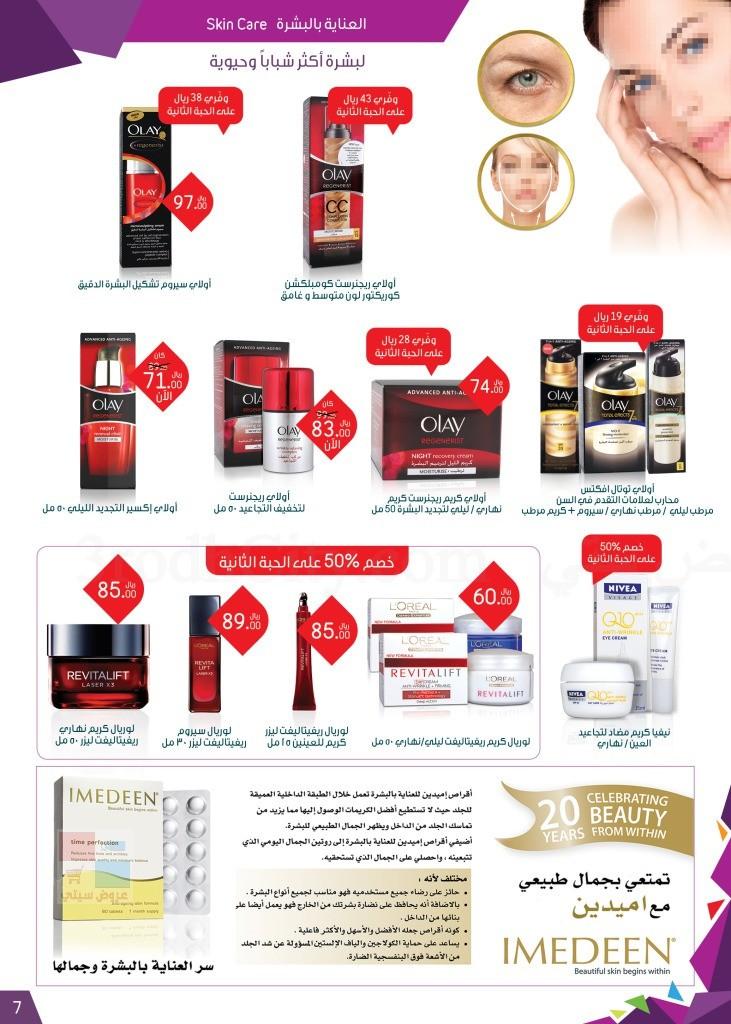 بالصور عروض صيدلية النهدي في جميع الفروع بالسعودية mfBKBf.jpg