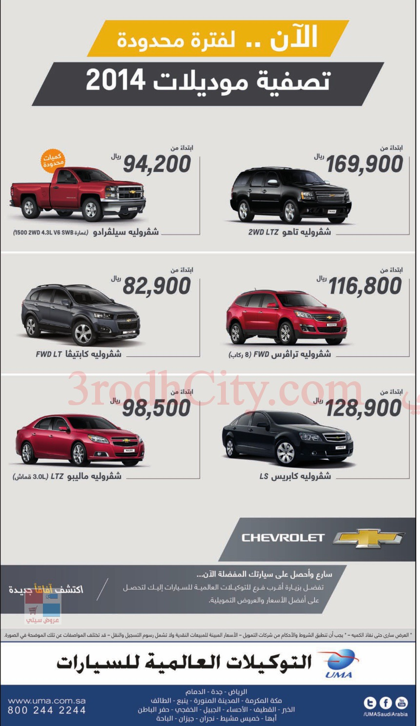 تصفية على موديلات 2014 لدى التوكيلات العالمية للسيارات 13bvbI.jpg