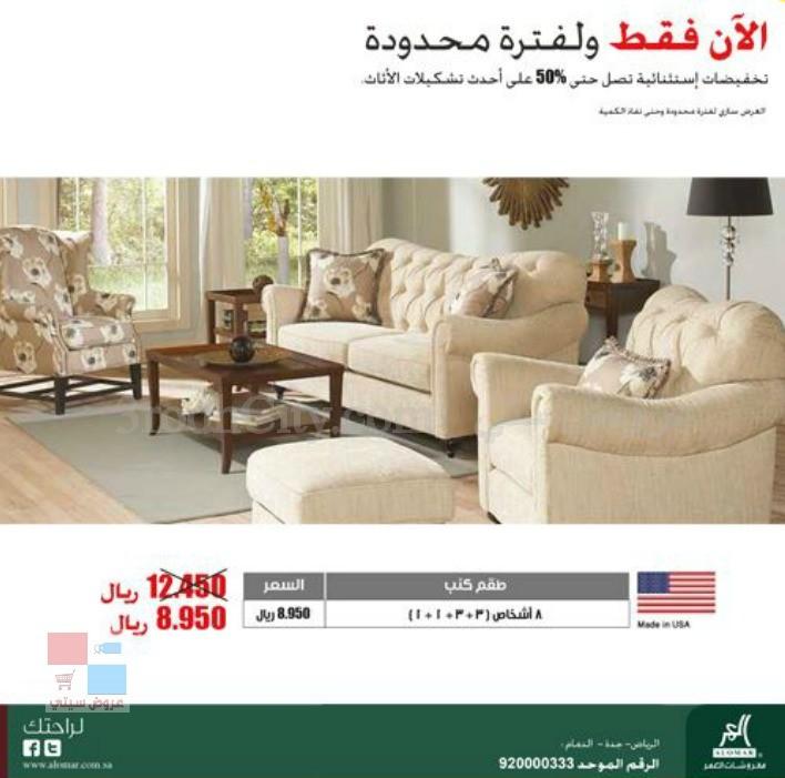 بالصور تنزيلات مفروشات العمر في الرياض وجدة والخبر على غرف النوم والجلوس وطاولات الطعام 57wXya.jpg