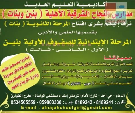 مدارس النجاح الشرقية الأهلية في الدمام 8OJcIn.jpg