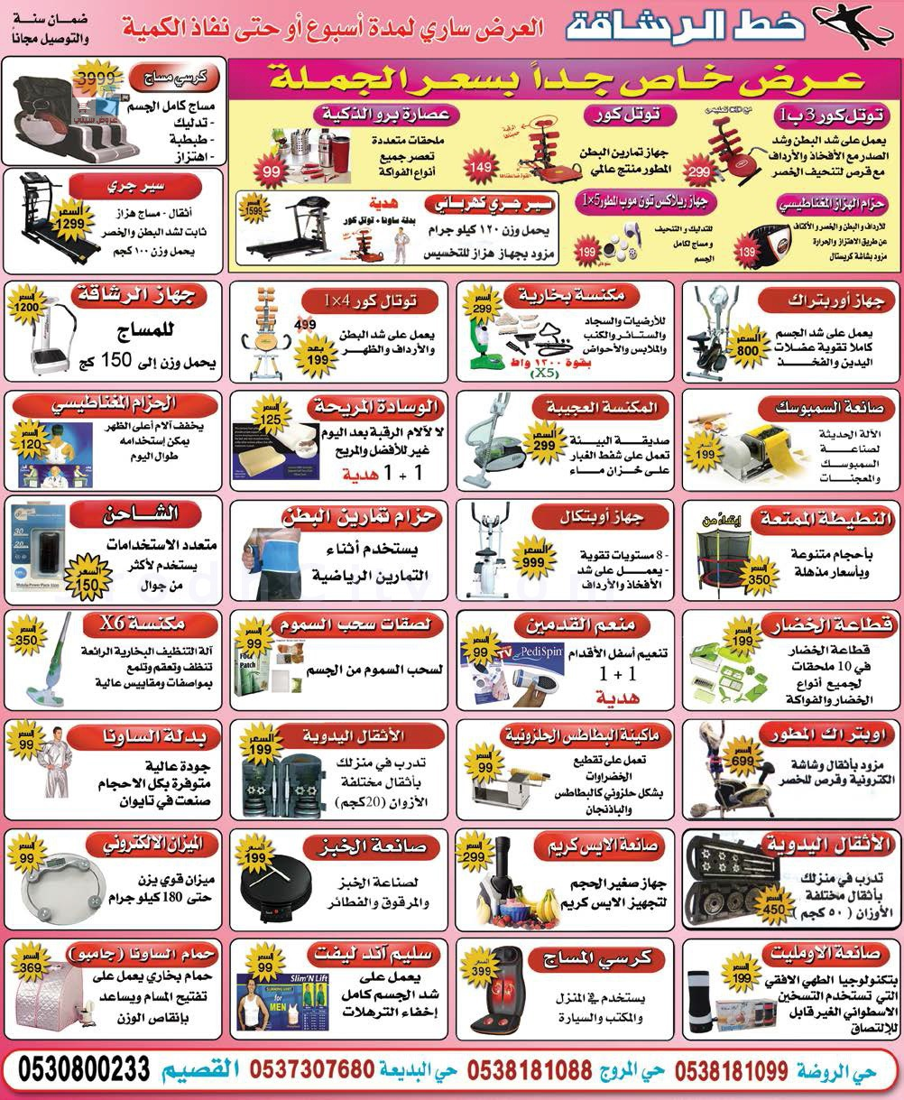 خط الرشاقة في الرياض YToAxE.jpg