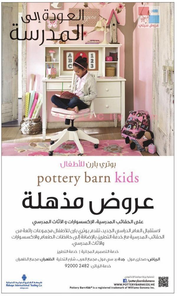 عروض بوتري بارن للأطفال بمناسبة العودة للمدارس في الرياض وجدة والظهران dpQkz9.jpg