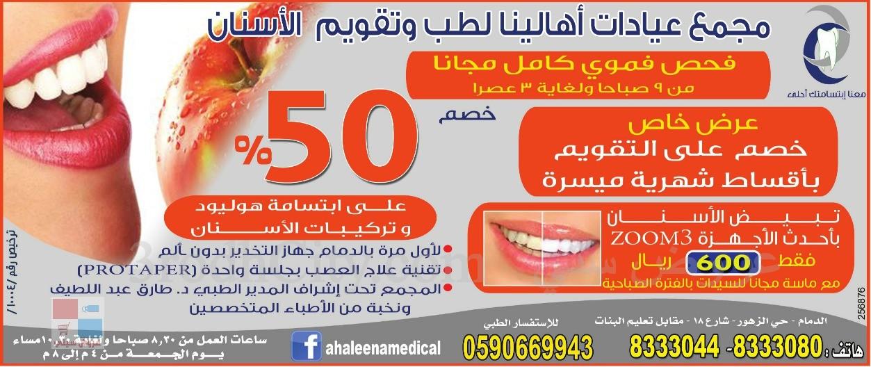 مجمع عيادات اهالينا للأسنان بالدمام nC5PQi.jpg