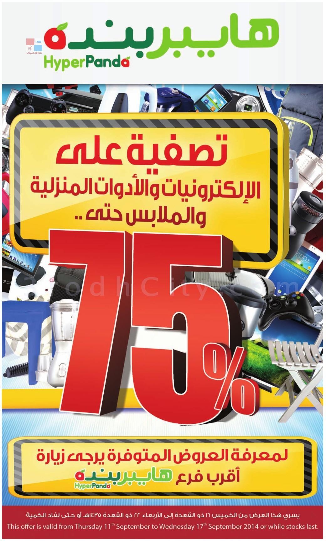 عروض هايبربنده تصفية على الإلكترونيات والأدوات المنزلية والملابس حتى 75% nO9iwj.jpg