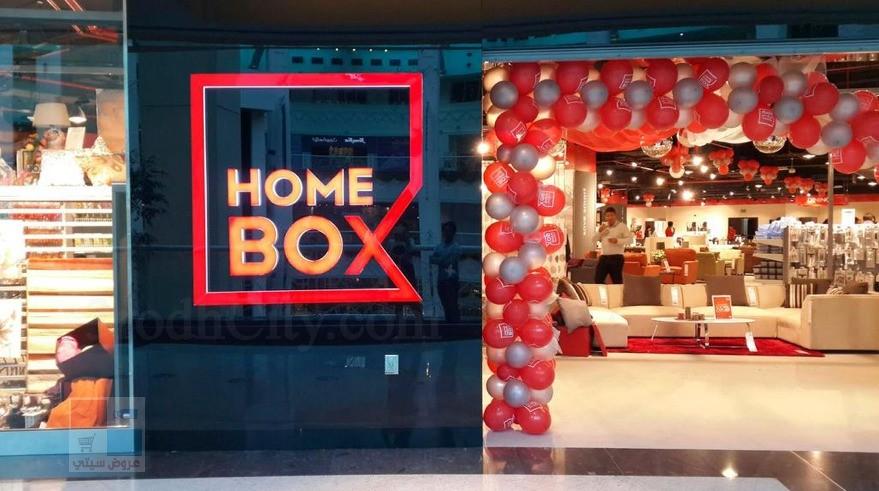 هوم بوكس home box للأثاث عروض خاصة بمناسبة افتتاح اول فرع بالسعودية o9GxYk.jpg