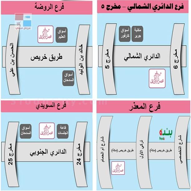 قصر الأواني الرياض rzuHdZ.jpg